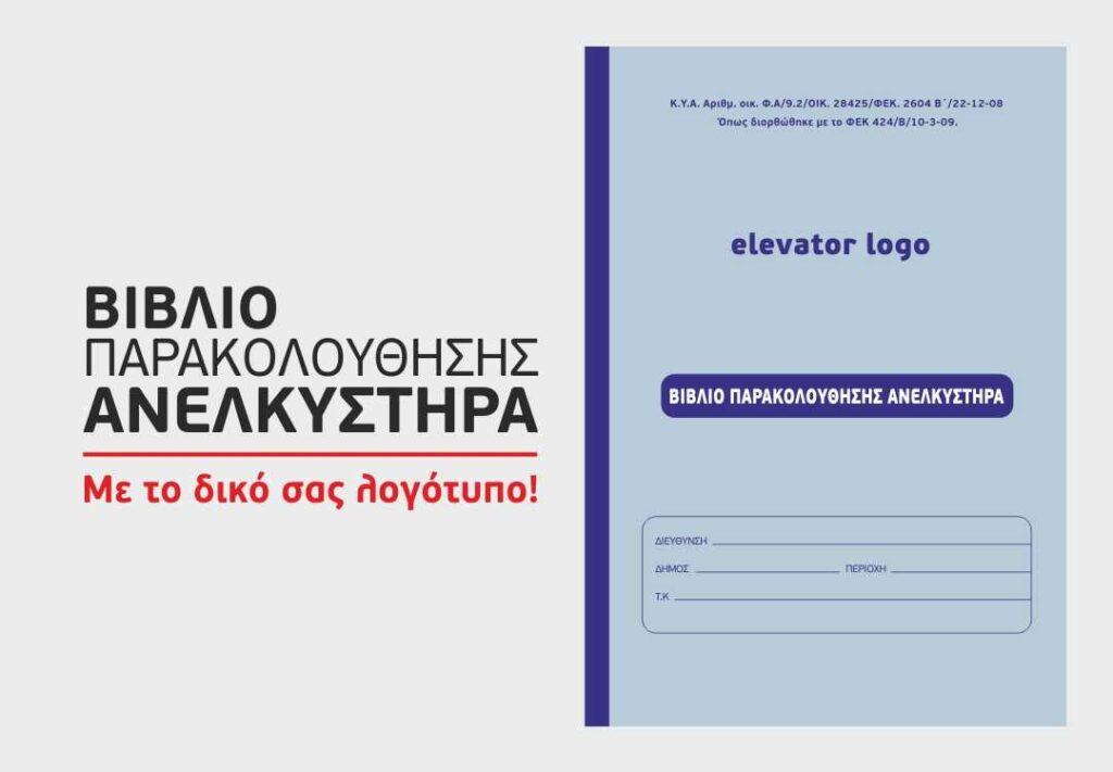 Βιβλιάριο Παρακολούθησης Ανελκυστήρα, bibliario-parakolouthisis-anelkusthra