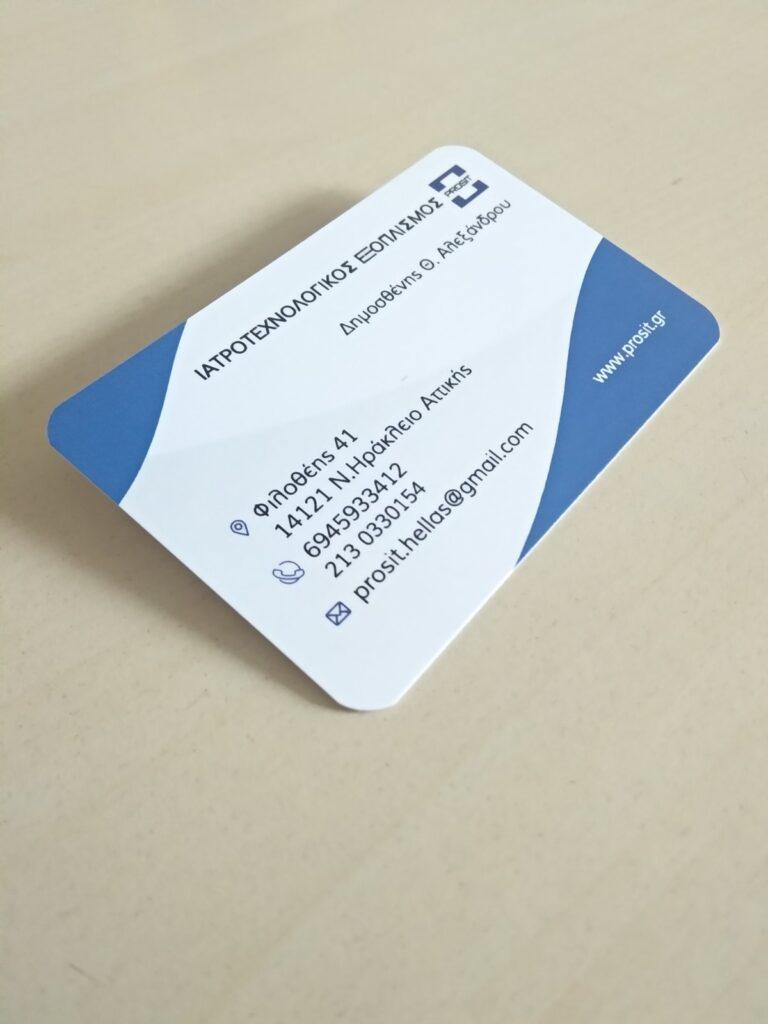 Epaggelmatikes kartes business cards ektyposi, επαγγελματικέσ κάρτεσ κάρτες επαγγελματικών καρτών εκτύπωση