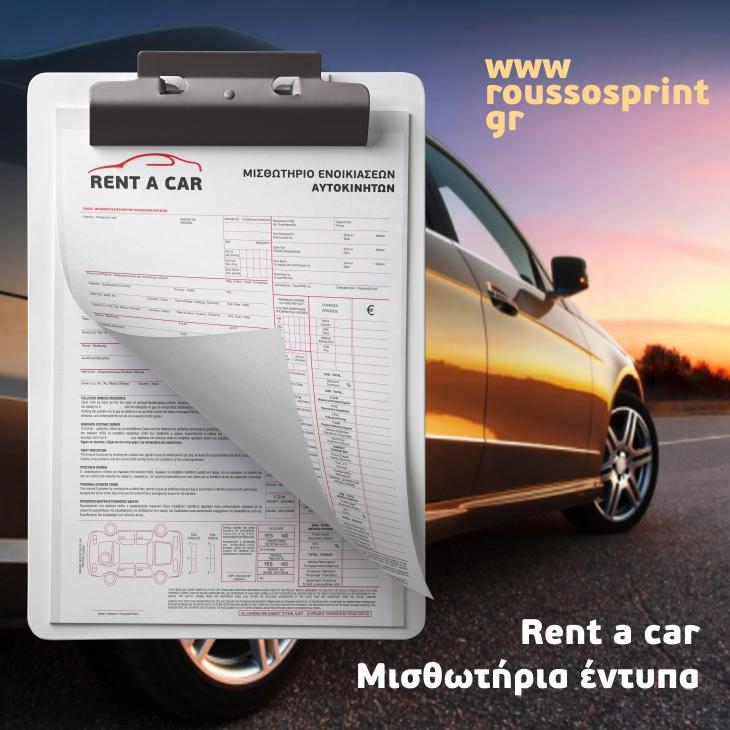 Μισθωτηρια Συμβολαια Αυτοκινητων, με οδηγο, Misthotiria symvolaia aytokinhton, Ιδιωτικό Συμφωνητικό Μίσθωσης Οχήματος