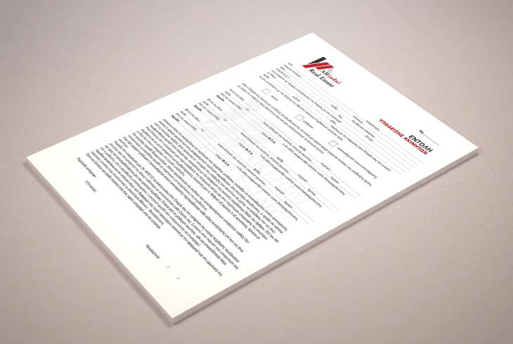 Εντολή Υπόδειξης Ακινήτων, Μεσιτικές Εντολές, Μεσιτικα Εντυπα, Έντυπα Μεσιτών Υπόδειγμα Entoli Anathesis & Ypodeiksis Akiniton