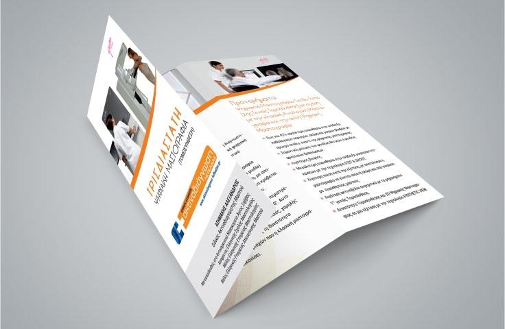 Διαφημιστικά Φυλλάδια_Εκτυπωση τριπτυχου εντυπου