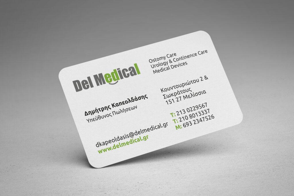 Δειγματα Εκτυπωση Επαγγελαμτικων Καρτων με στρογγυλες γωνιες, Ektyposi epaggelamatikon karton